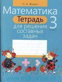 Математика : 3-й класс : тетрадь для решения составных задач