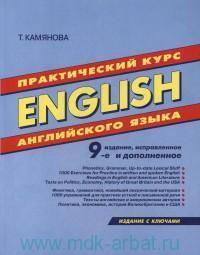 English. Практический курс английского языка : издание с ключами