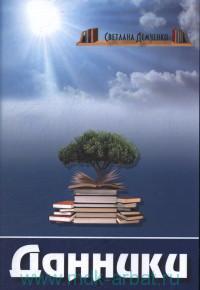 Данники : сборник литературоведческих, очерковых, художественных и публицистических статей
