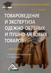 Товароведение и экспертиза одежно-обувных и пушно-меховых товаров : учебное пособие