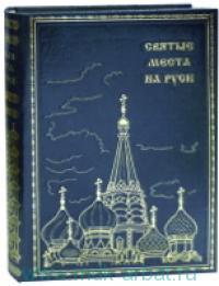 Святые места на Руси : описание главнейших монастырей, их история и святыни. 1894 г.