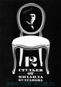 12 стульев от Михаила Булгакова