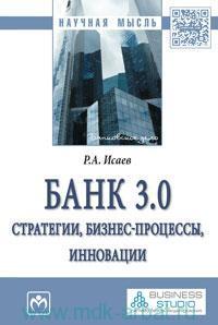 Банк 3.0 : стратегии, бизнес-процессы, инновации : монография