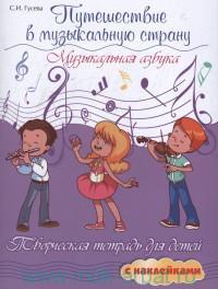 Путешествие в музыкальную страну : музыкальная азбука : творческая тетрадь для детей с наклейками