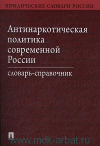 Антинаркотическая политика современной России : словарь-справочник