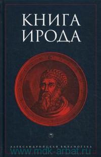 Книга Ирода : антология