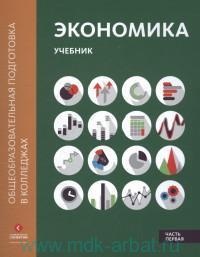 Экономика : учебник. В 2 ч. Ч.1