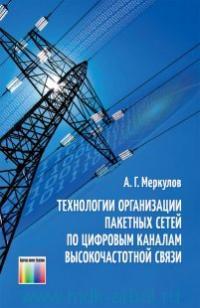 Технология организации пакетных сетей по цифровым каналам высокочастотной связи : монография