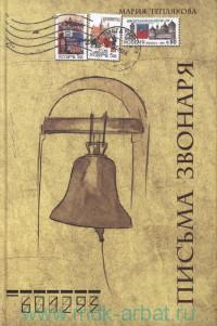 Письма звонаря : прозаический сборник