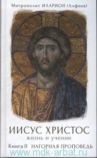 Иисус Христос. Жизнь и учение. В 6 кн. Кн.2. Нагорная проповедь