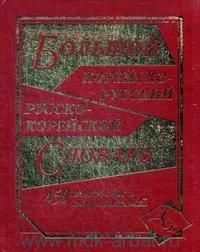 Большой корейско-русский и русско-корейский словарь : 450 000 слов и словосочетаний