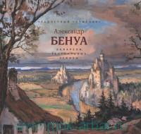 Александр Бенуа (1870-1960).