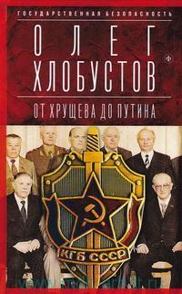 Государственная безопасность: от Хрущева до Путина