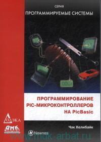 Программирование PIC-микроконтроллеров на PicBasic