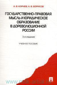 Государственно-правовая мысль и юридическое образование в дореволюционной России : учебное пособие