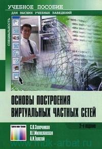 Основы построения виртуальных частных сетей : учебное пособие для вузов