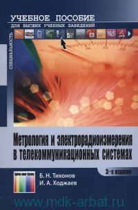 Метрология и электрорадиоизмерения в телекоммуникационных системах : учебное пособие для вузов