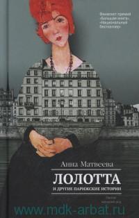 Лолотта и другие парижские истории : рассказы и повести