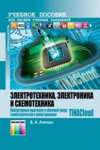 Электротехника, электроника и схемотехника. Лабораторный практикум в облачной среде схемотехнического проектирования TINAClosd : учебное пособие для вузов