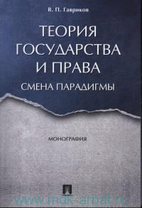 Теория государства и права. Смена парадигмы : монография