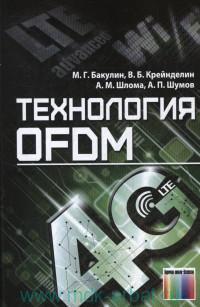 Технология OFDM : учебное пособие для вузов