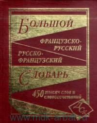 Большой французско-русский и русско-французский словарь : 450 000 слов и словосочетаний