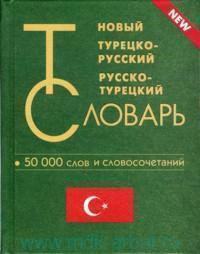 Новый турецко-русский и русско-турецкий словарь : 50000 слов и словосочетаний