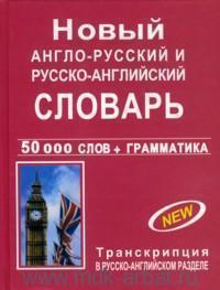 Новый англо-русский и русско-английский словарь с грамматическим приложением : 50 000 слов