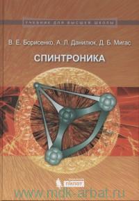 Спинтроника : учебное пособие