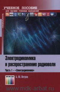 Электродинамика и распространение радиоволн. Ч.1. Электродинамика : учебное пособие для вузов