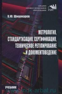 Метрология, стандартизация, сертификация, техническое регулирование и документоведение : учебник