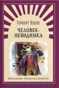 Человек-невидимка : роман ; Рассказы