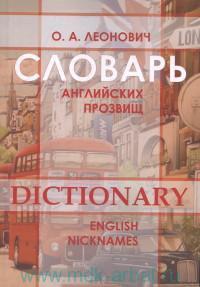 Словарь английских прозвищ