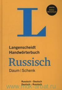 Langenscheidt Handworterbuch Russisch. Russisch-Deutsch, Deutsch-Russisch : Gratis:  Online Worterbuch