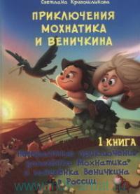 Приключения Мохнатика и Веничкина. В 3 кн. Кн.1 Невероятные приключения домовёнка Мохнатика и баневёнка Веничкина в России