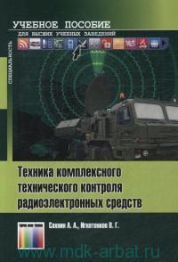 Техника комплексного технического контроля радиоэлектронных средств : учебное пособие для вуза
