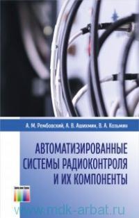 Автоматизированные системы радиоконтроля и их компоненты