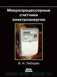 Микропроцессорные счетчики электроэнергии