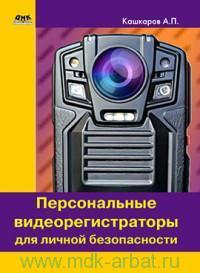 Персональные видеорегистраторы для личной безопасности