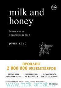 Milk and Honey : белые стихи, покорившие мир
