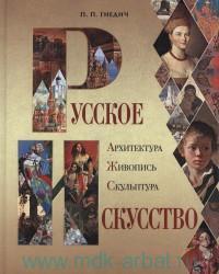 Русское искусство : архитектура, живопись, скульптура