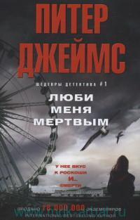 Люби меня мертвым : роман