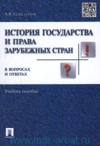 История государства и права зарубежных стран в вопросах и ответах : учебное пособие
