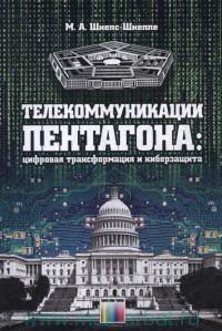 Телекоммуникации Пентагона: цифровая трансформация и киберзащита