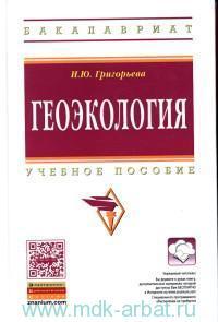 Геоэкология : учебное пособие : соответствует ФГОС 3-го поколения
