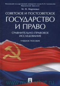 Советское и постсоветское государство и право (сравнительно-правовое исследование) : учебное пособие