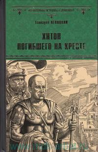 Хитон погибшего на кресте : роман