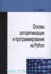 Основы алгоритмизации и программирования на Python : учебное пособие