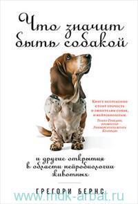 Что значит быть собакой и другие открытия в области нейробиологии животных