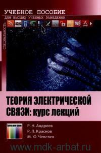 Теория электрической связи : курс лекций : учебное пособие для вузов